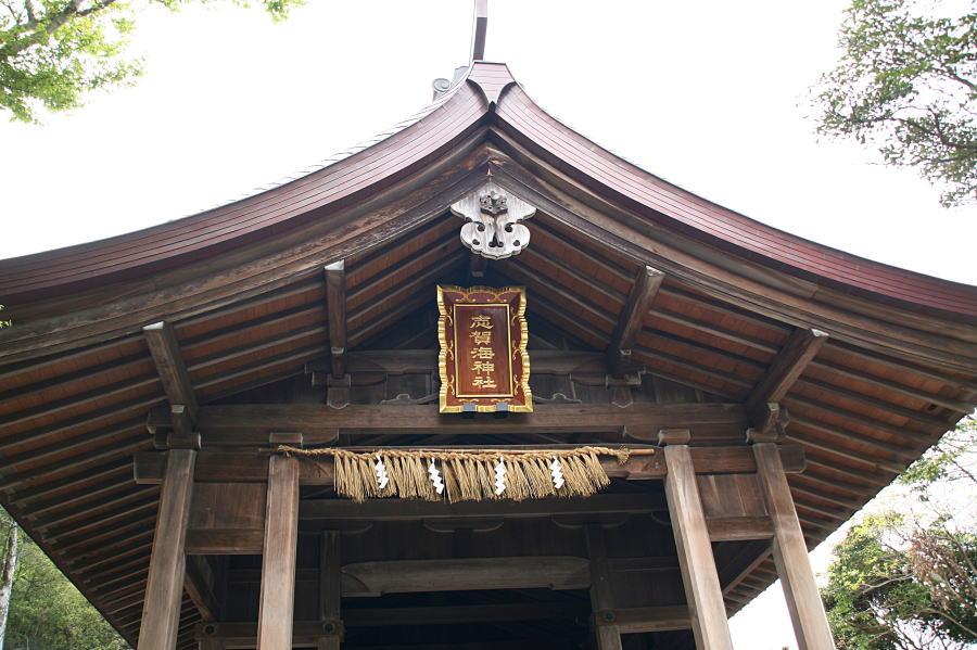 福岡市志賀島・志賀海神社(1 ...